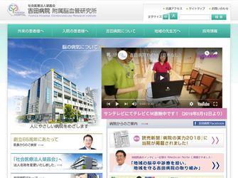 社会医療法人榮昌会 吉田病院