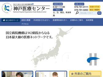 独立行政法人国立病院機構神戸医療センター