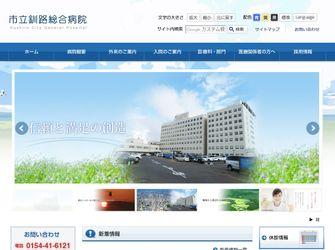 市立釧路総合病院