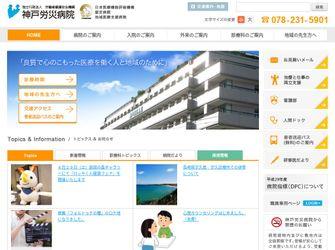 独立行政法人労働者健康安全機構神戸労災病院