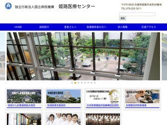 独立行政法人国立病院機構姫路医療センター