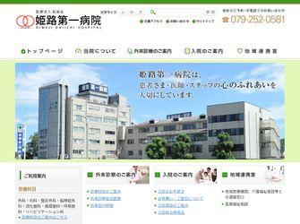 医療法人松浦会 姫路第一病院