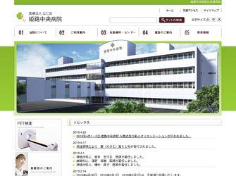 医療法人公仁会姫路中央病院