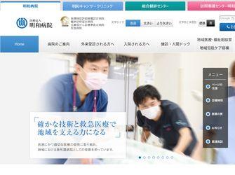 医療法人 明和病院