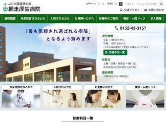 JA北海道厚生連 網走厚生病院