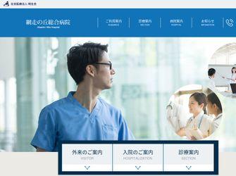 社会医療法人 明生会 網走脳神経外科・リハビリテーション病院