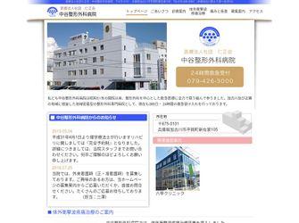 中谷整形外科病院