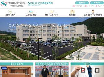 社会医療法人社団 正峰会 大山記念病院