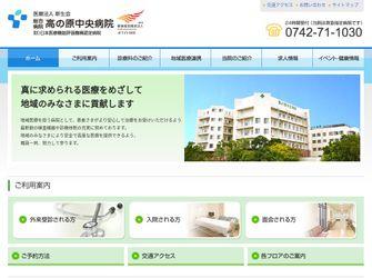 医療法人新生会総合病院高の原中央病院
