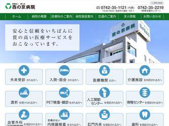 医療法人康仁会西の京病院