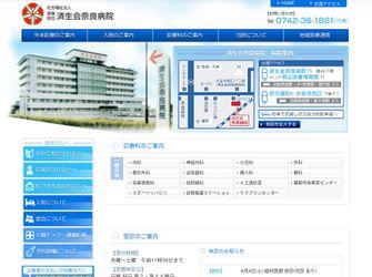 社会福祉法人恩賜財団済生会奈良病院