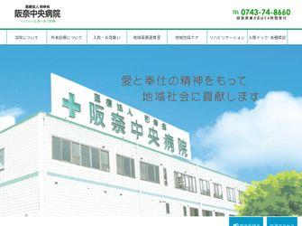 医療法人和幸会阪奈中央病院