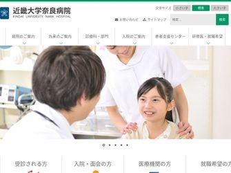 近畿大学医学部奈良病院