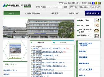 奈良県立医科大学附属病院