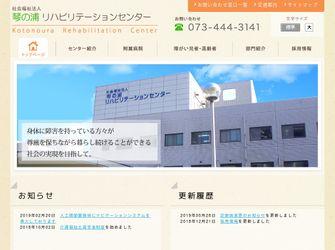 琴の浦リハビリテーションセンター附属病院