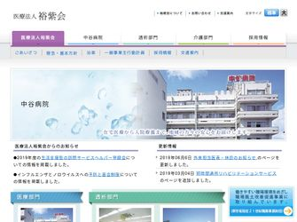 医療法人裕紫会 中谷病院