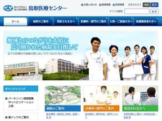 独立行政法人国立病院機構 鳥取医療センター