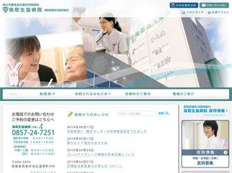 鳥取生協病院