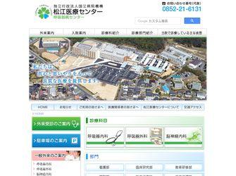 独立行政法人国立病院機構 松江医療センター
