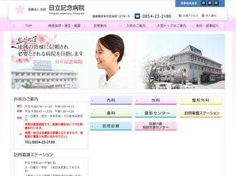 医療法人社団 日立記念病院