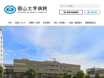 岡山大学病院