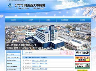岡山西大寺病院