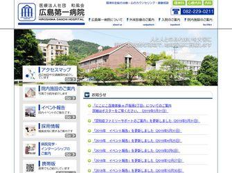 広島第一病院