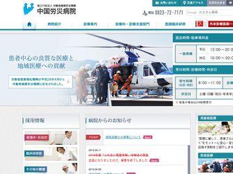 独立行政法人 労働者健康安全機構 中国労災病院
