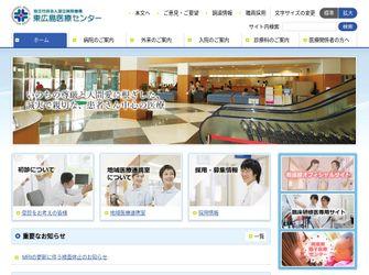 独立行政法人国立病院機構 東広島医療センター
