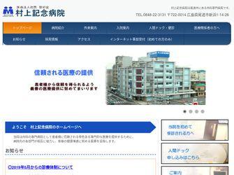 医療法人社団 啓卯会 村上記念病院