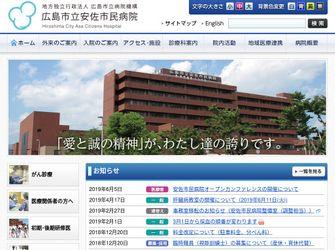 地方独立行政法人広島市立病院機構 広島市立安佐市民病院