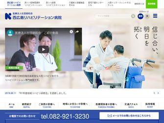 医療法人社団朋和会 西広島リハビリテーション病院