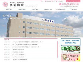 独立行政法人国立病院機構 弘前病院
