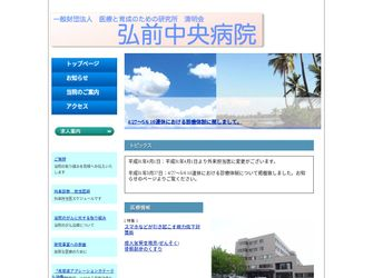 弘前中央病院