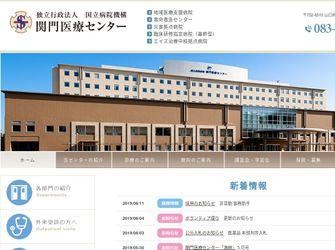 独立行政法人国立病院機構 関門医療センター