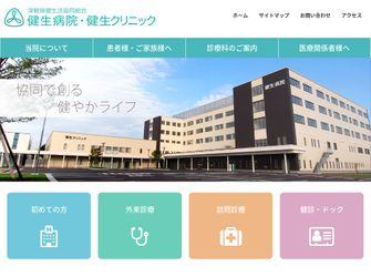 津軽保健生活協同組合 健生病院