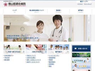 地域医療支援病院オープンシステム徳山医師会病院