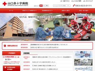 綜合病院 山口赤十字病院