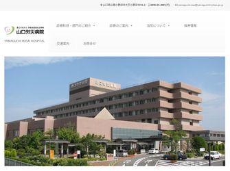 独立行政法人労働者健康安全機構 山口労災病院