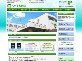 八戸平和病院