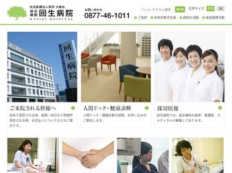 社会医療法人財団 大樹会 総合病院 回生病院