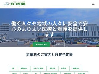 独立行政法人 労働者健康安全機構 香川労災病院