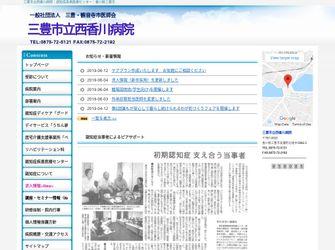 三豊市立西香川病院