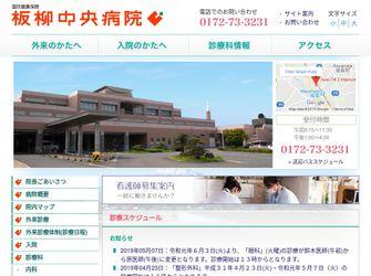国民健康保険 板柳中央病院