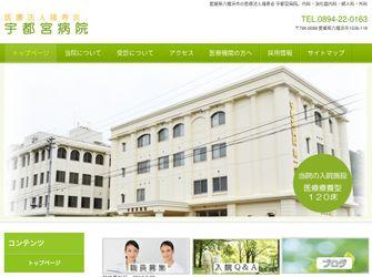 医療法人福寿会 宇都宮病院