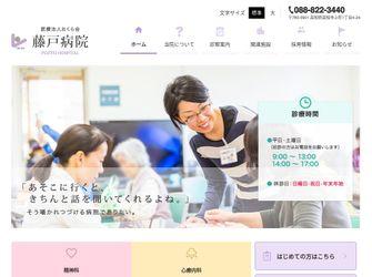 医療法人 おくら会 藤戸病院