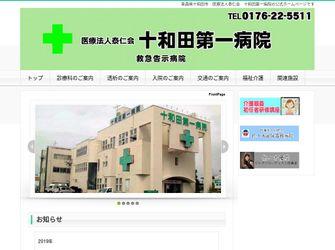 十和田第一病院