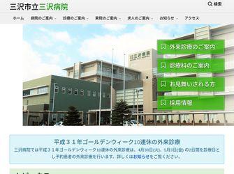 三沢市立三沢病院
