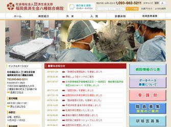 福岡県済生会八幡総合病院
