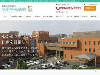 医療法人社団 誠心会 萩原中央病院